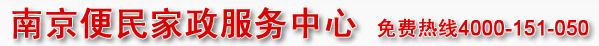 南京便民家政